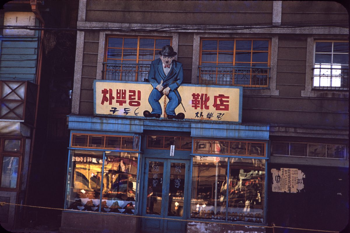 Chaplin Shoe store, Busan Korea, November 1953