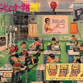 Education Prophesies: How We Envisioned the Classroom of the Future