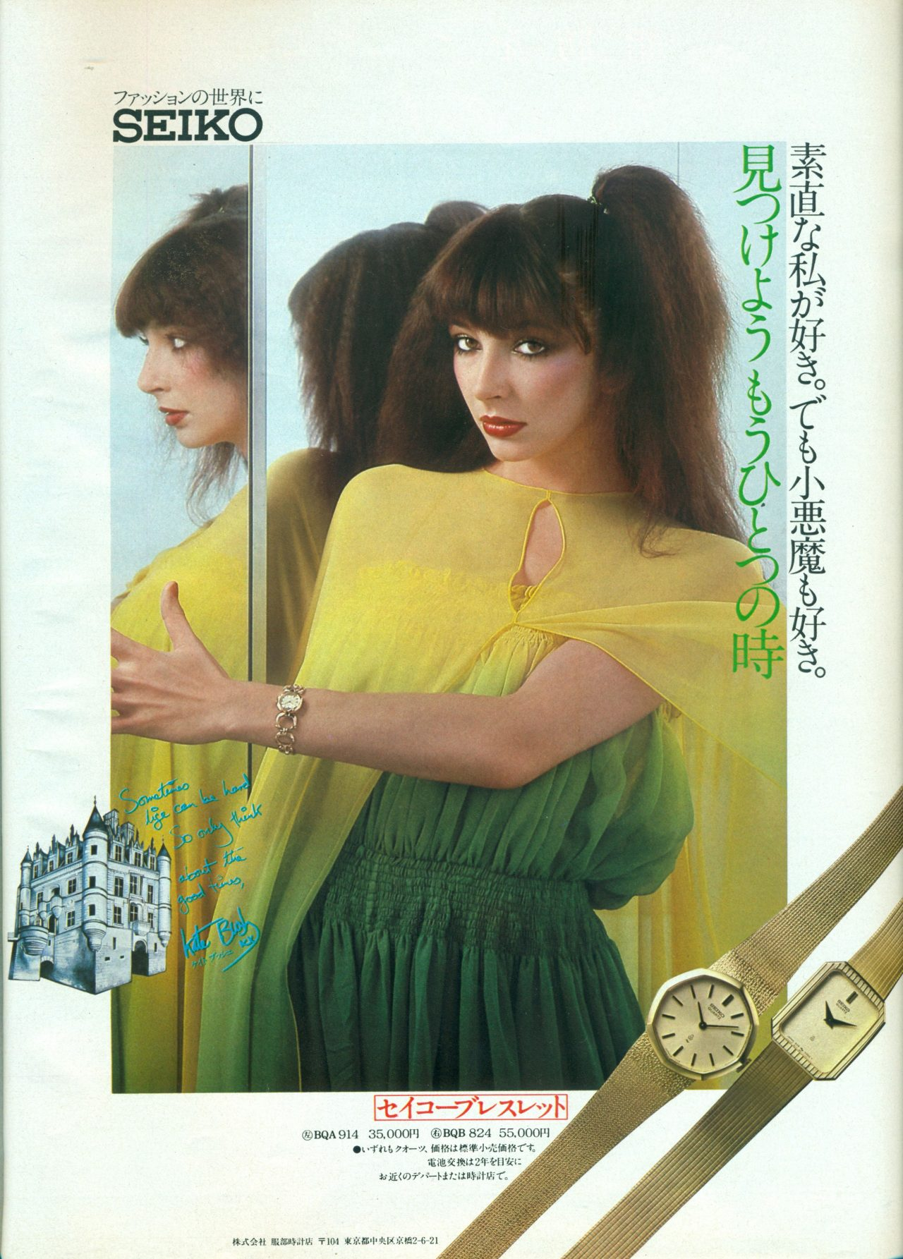 In 1978 Kate Bush Sold Seiko Watches In Japan Flashbak