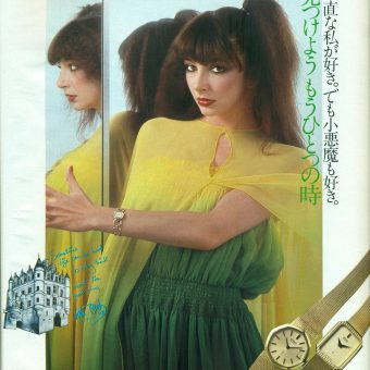 In 1978 Kate Bush Sold Seiko Watches in Japan