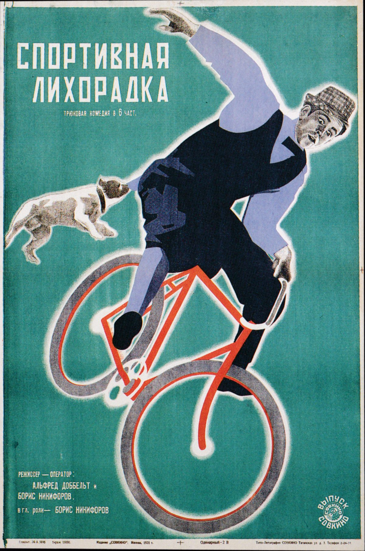 Soviet Union movie poster