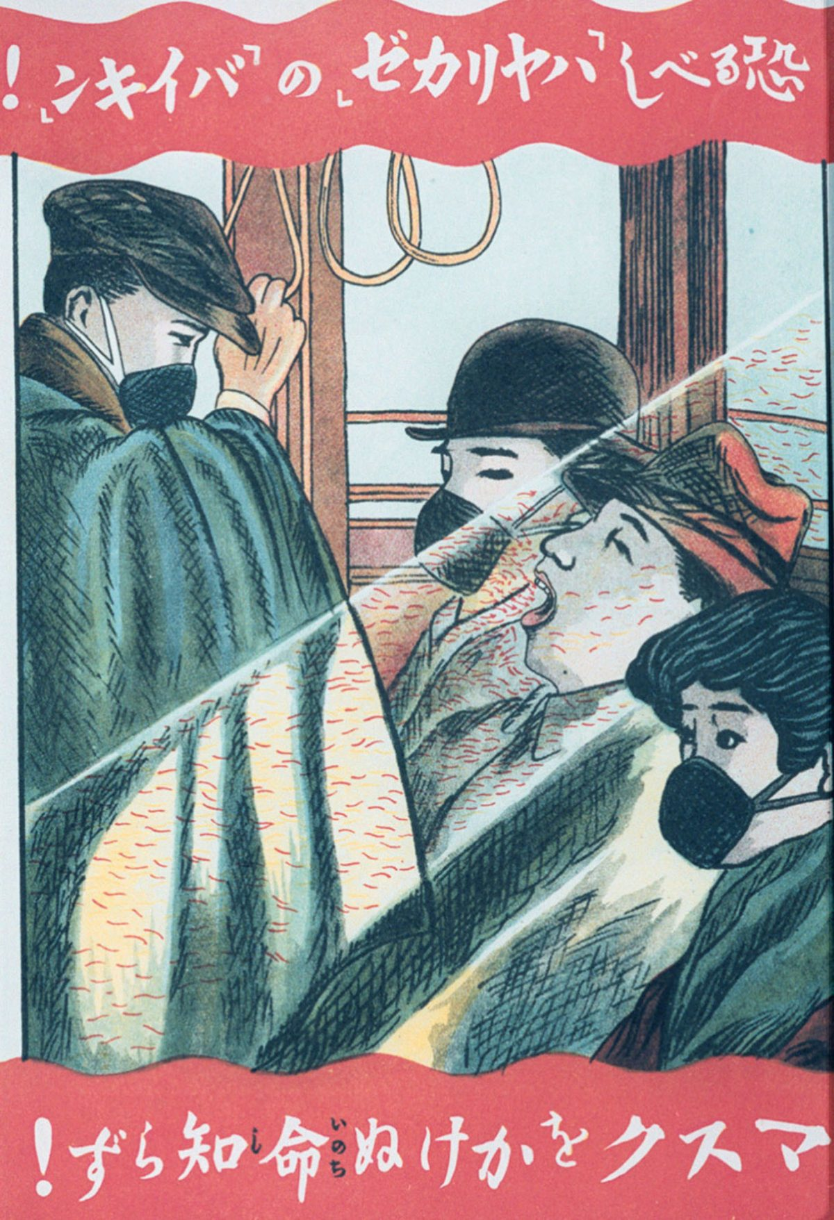 "In 1918, Japan's Central Sanitary Bureau (JCSB) published a manual which introduced the people in ways to recognise and prevent Spanish Flu (Supein kaze), the disease that had ravaged humanity claiming as many as 50 million lives. ""There is hardly a school in Tokyo but from which dozens or scores of students and teachers are absent, and it is spreading to offices and factories. The disease has become known as the 'Spanish influenza,'"" ran a report in The Japan Advertiser (October 27, 1918). Each month during the epidemic, the JCSB  published number of deaths by prefecture. From July 2018 and September 1919, 21 million Japanese contracted the virus, from a population of 51 million. There were 257,000 deaths. 455-page manual featured charts and 4 rules to beat the bug:  ""stay away""; ""cover your mouth and nose""; ""get vaccinated"" ; and ""gargle"". It was produced in association with a set of posters."