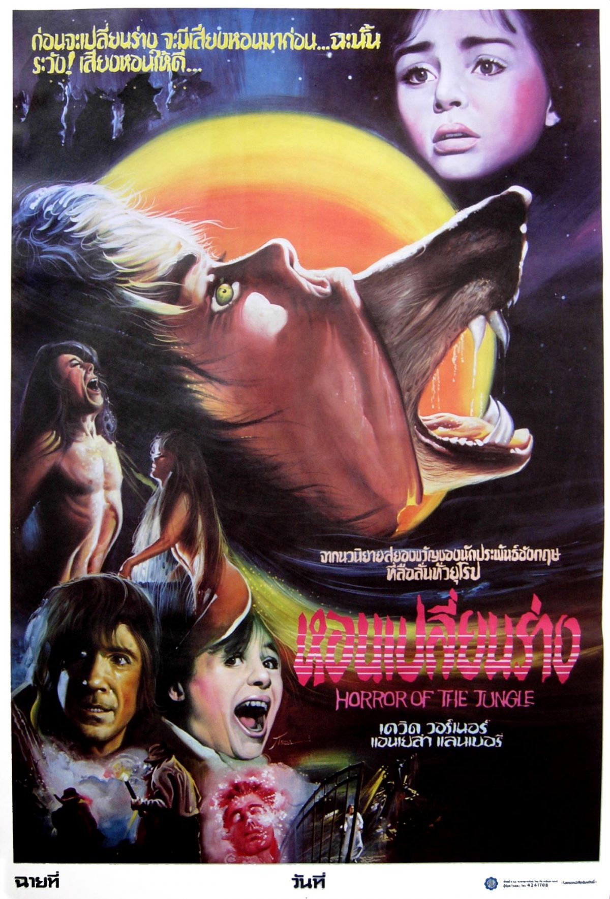 Thailand, movie posters, artwork, The Company of Wolves, Neil Jordan