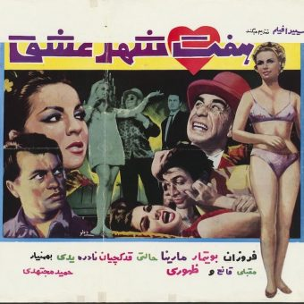 Pre-Revolution Iranian Movie Posters – Bouffants, Bandits and Bikinis